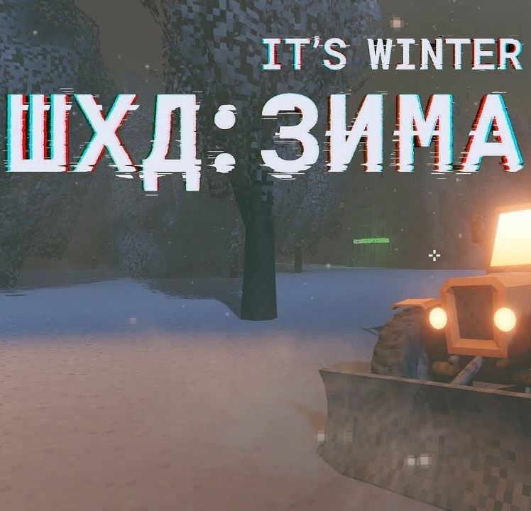 IT'S WINTER (ШХД: ЗИМА)